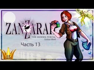 Прохождение Zanzarah: The Hidden Portal   Часть 13: Путь к Вершине   Глобальный мод