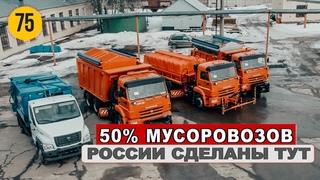 Самый современный мусоровоз 2021 года родом из России | Экскурсия на Ряжский Авторемонтный Завод