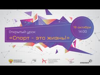 """Всероссийский открытый урок """"Спорт – это жизнь!"""""""