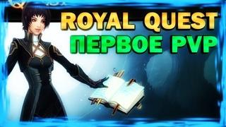 ROYAL QUEST - ПЕРВОЕ PVP