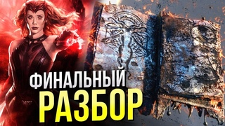 ВандаВижен - разбор 9 серии   Киновселенная Марвел   Пасхалки, отсылки, теории   ВандаВижн