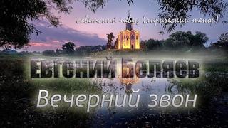 Евгений Беляев - Вечерний звон