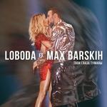 LOBODA - Твои Глаза/Туманы  feat. Max Barskih