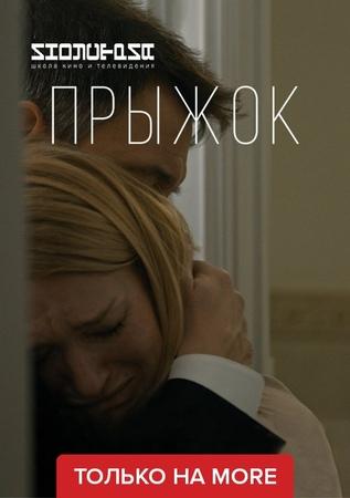 Короткометражный фильм Прыжок 2020 г реж Карина Чувикова