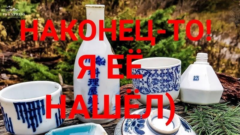редкая керамика Клондайк японской посуды со времен Карафуто Сахалин Пляжный коп