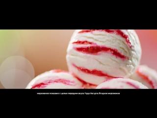 Чудо йогурт со вкусом ягодного мороженого в новой большой упаковке!