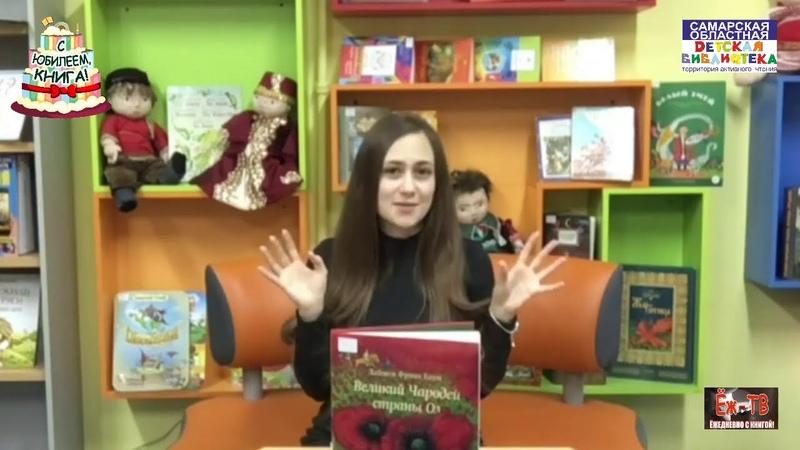 Ёж ТВ Специальный выпуск в рамках проекта С юбилеем книга Волшебник страны Оз