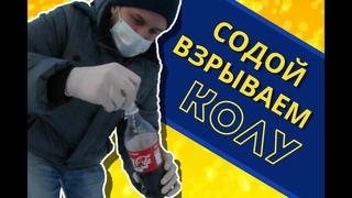 Hello, Bro! Мы запускали Coca-cola в небо! | We launched Coca-cola into the sky!