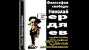 Бердяев Н_Философия свободы_Лебедева В,аудиокнига,философия,2013,5-7