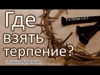 Где взять терпение? | Духовный рост. 2-е Петра 1:5-7