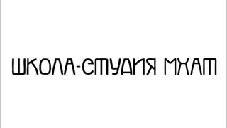 Экзамен по вокалу 3 актерского курса Школы-студии МХАТ.