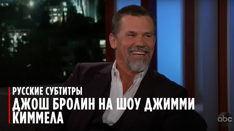 Джош Бролин на шоу Джимми Киммела