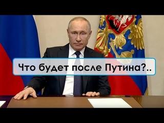 Что будет после Путина?..