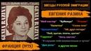 Женя Разина - королева романса русского Парижа. Два альбома. Цыганские романсы и эмигрантские песни