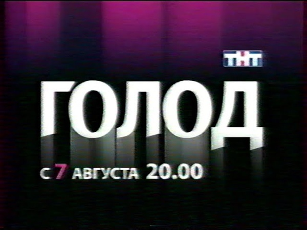 Реалити шоу Голод ТНТ 23 07 2005 Анонс