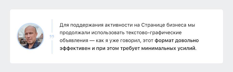 История успеха фабрики мебели «Сава»: как реклама ВКонтакте помогла увеличить продажи в 2 раза, изображение №11