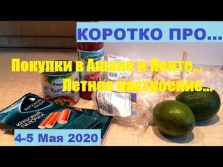 Покупки в АШАНЕ, ЛЕНТЕ/ Коротко 4-5 Мая 2020