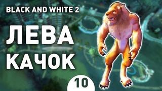 ЛЕВА КАЧОК! - #10 BLACK AND WHITE 2 ПРОХОЖДЕНИЕ
