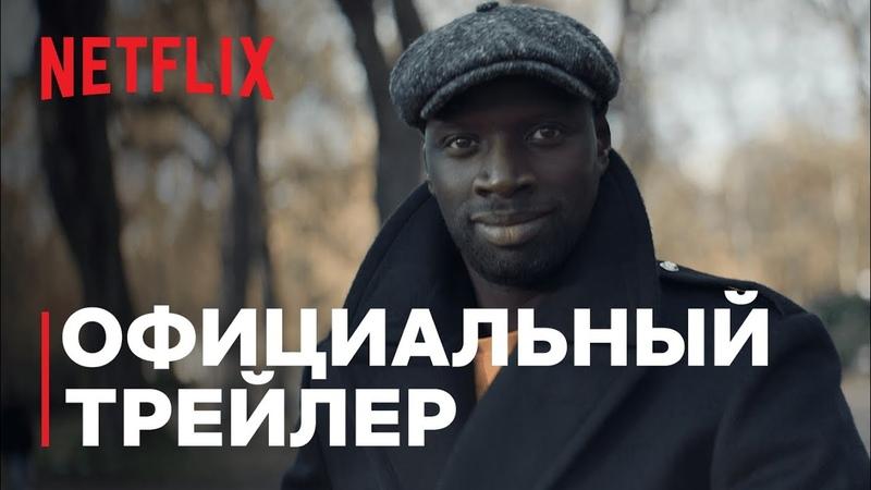 Люпен Официальный трейлер Netflix