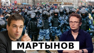 Кирилл Мартынов: почему путинская власть теперь будет держаться исключительно на насилии
