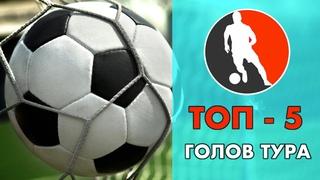 🔥 Топ 5 голов | 1 тур | Весенний кубок 2021| Интер лига