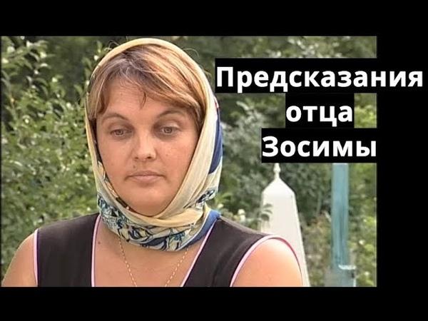 Грех свой омоешь кровью Предсказания отца Зосимы Вспоминают прихожане Александровки