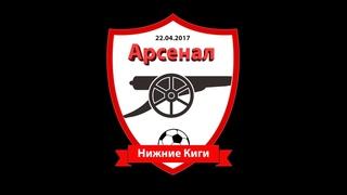 ФК Арсенал