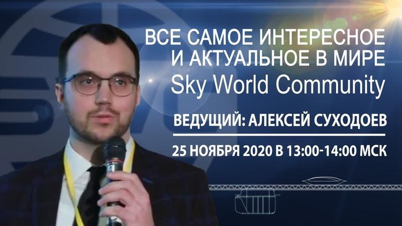 Все самое интересное и актуальное в мире SWC Ведущий Алексей Суходоев 25 11 2020 13 14 00 МСК