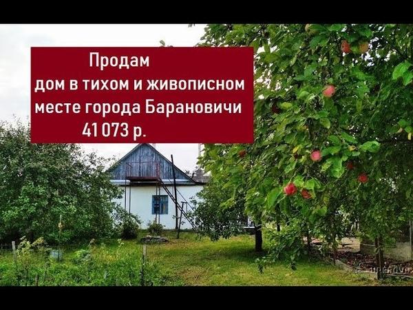 Продам дом в тихом и живописном месте города Барановичи 03 01 003 11 90 21 08 19