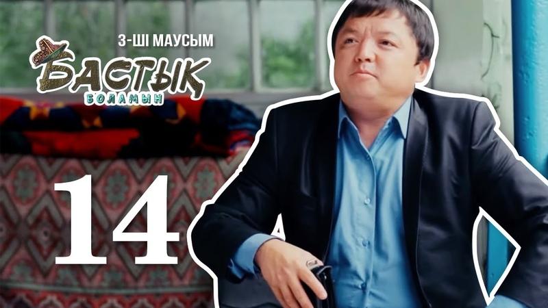 Бастық боламын 3 маусым 14 шығарылым Бастык боламын 3 сезон 14 выпуск