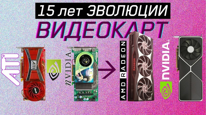 15 лет ЭВОЛЮЦИИ ВИДЕОКАРТ NVIDIA AMD ATI Episode 2