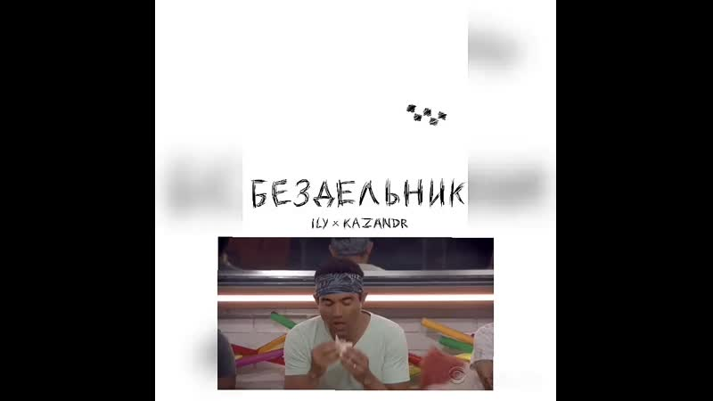 ILY x KAZANDR Бездельник