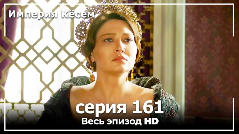 Великолепный век Империя Кёсем серия 161