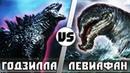 ГОДЗИЛЛА vs ЛЕВИАФАН