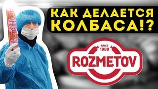 Как Делается Колбаса - Снимаем в Прямом Эфире на Заводе Розметов!