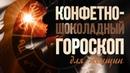 КОНФЕТНО-ШОКОЛАДНЫЙ гороскоп ❂ Сладкий гороскоп для женщин