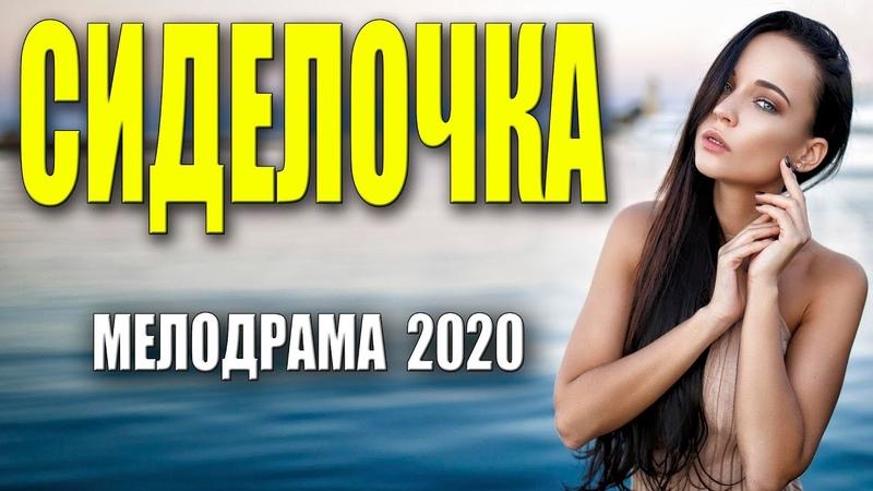 Взорвала всех влюбленных СИДЕЛОЧКА @ Русские мелодрамы 2020 новинки HD 1080P