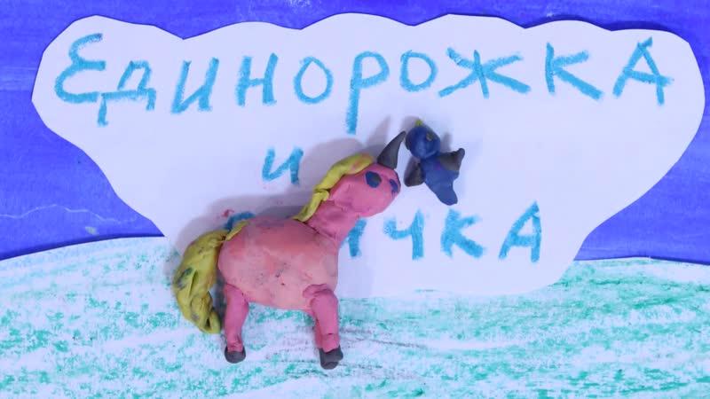 Единорожка и птичка Илария Богинская Сквирел МультСтудия АВ 89080252490