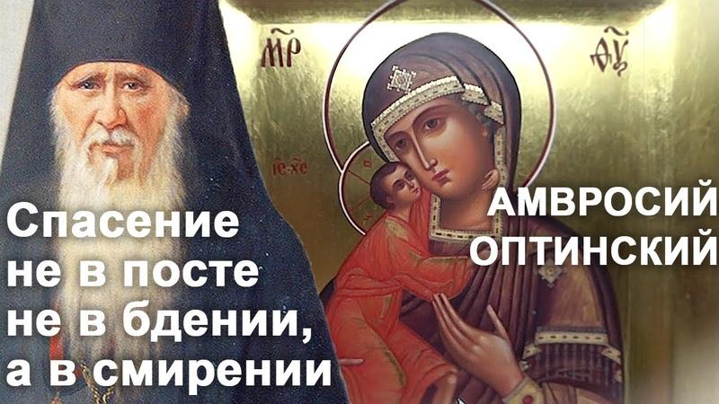 Спасение не в Посте не в Бдении, а в Смирении! Амвросий Оптинский