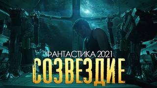 Премьера хороший фильм 2021 года ★★ СОЗВЕЗДИЕ ★★ Фантастика 2021 / новые фильмы онлайн HD