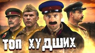 ТОП-10 ХУДШИХ российских фильмов о войне. Позор российского кино. Кино-клюква.