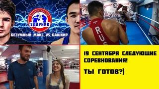 Жесткий спарринг Башкира и Макса и другое!)