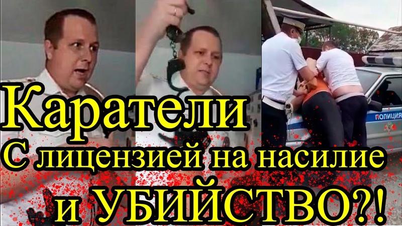 Полицейский беспредел под прикрытием СК РФ