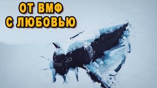 Маневр трех подлодок ВМФ РФ в Арктике поразил генералов НАТО до глубины душы