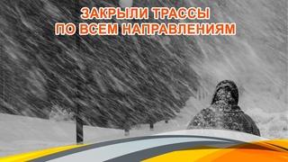 В Карагандинской области из за бурана, ветра и гололеда после обеда закрыли трассы по всем направлен