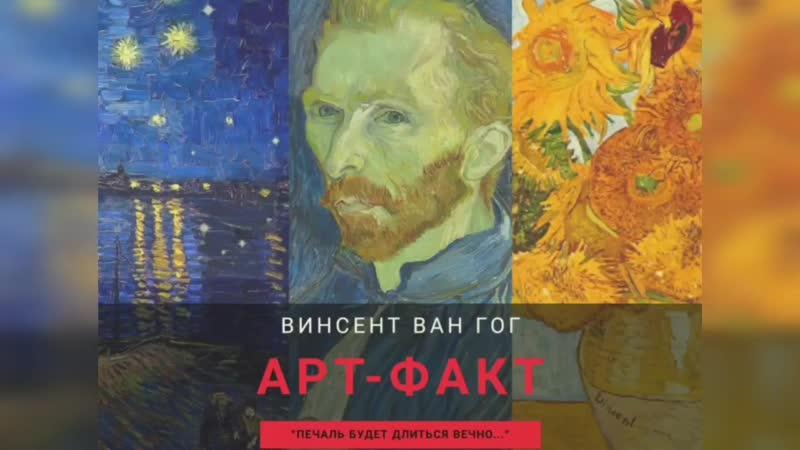 АРТ ФАКТ о Винсенте Ван Гоге
