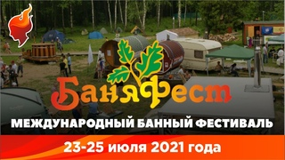 Баня Фест 2021. Международный фестиваль бани. | Форнакс.