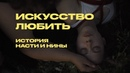 Искусство любить. История Насти и Нины Третий эпизод ДНЕСТР / ПРИЗНАНИЯ