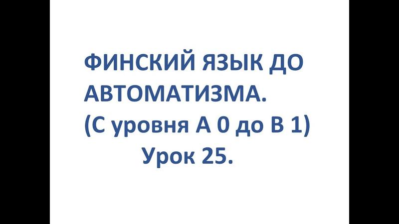 ФИНСКИЙ ЯЗЫК ДО АВТОМАТИЗМА УРОК 25 TESTI 2 OSA 3