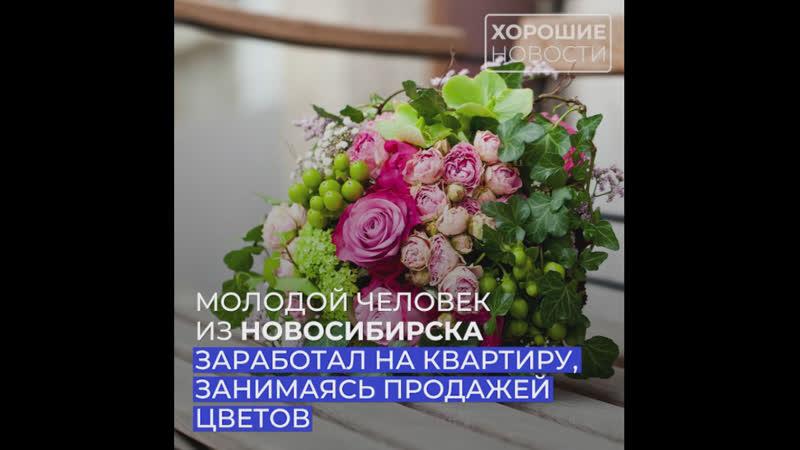 Находчивый новосибирец заработал на квартиру занимаясь продажей цветов